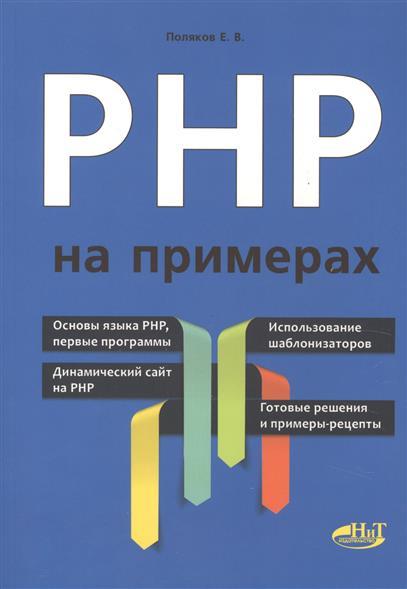 Поляков Е. PHP на примерах 百炼成钢系列丛书:php程序设计经典300例(附dvd光盘1张)