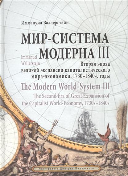 Мир-система Модерна III. Вторая эпоха великой экспансии капиталистического мира-экономики, 1730-1840-е годы