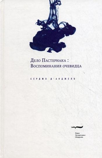 Дело Пастернака Воспоминания очевидца