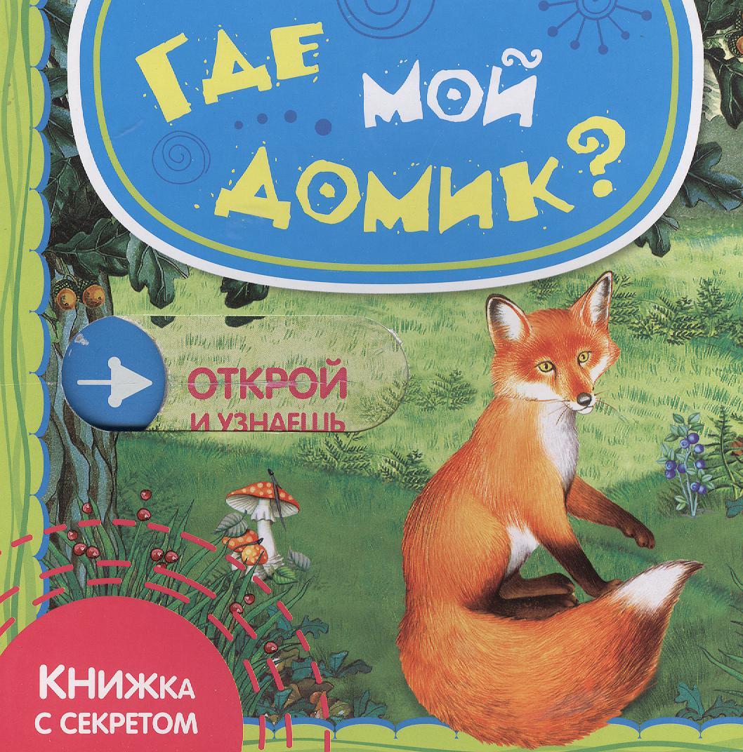 Шигарова Ю. Где мой домик?