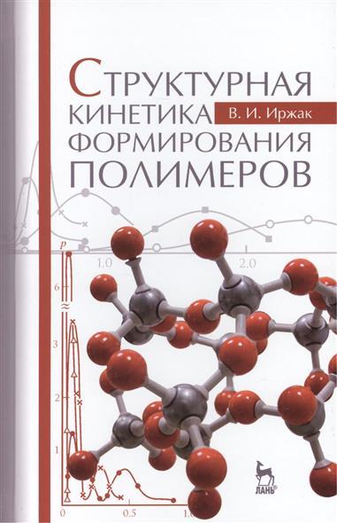 Структурная кинетика формирования полимеров. Учебное пособие от Читай-город