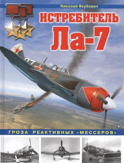 Якубович Н. Истребитель Ла-7. Гроза реактивных «мессеров»