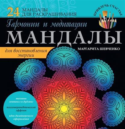 Мандалы гармонии и медитации для восстановления энергии. 20 мандал для раскрашивания. Техники зентангл и дудлинг. Психотерапевтический эффект. Идеи дизайнерского оформления