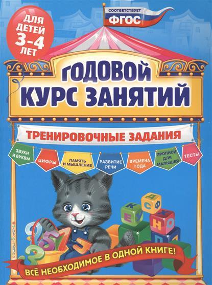 Волох А. Годовой курс занятий. Тренировочные задания для детей 3-4 лет