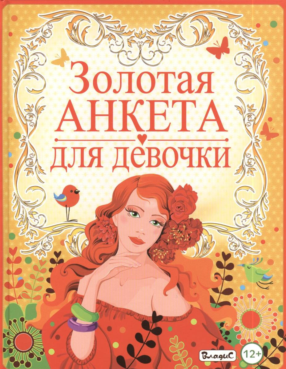 Феданова Ю. Золотая анкета для девочки феданова юлия валентиновна дневник для 100