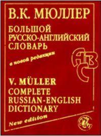 Мюллер В. Большой рус.-англ. словарь в нов. ред. мюллер в мюллер