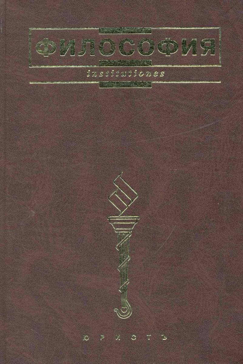 Лавриненко В. (ред.) Философия Учебник ISBN: 9785797509806