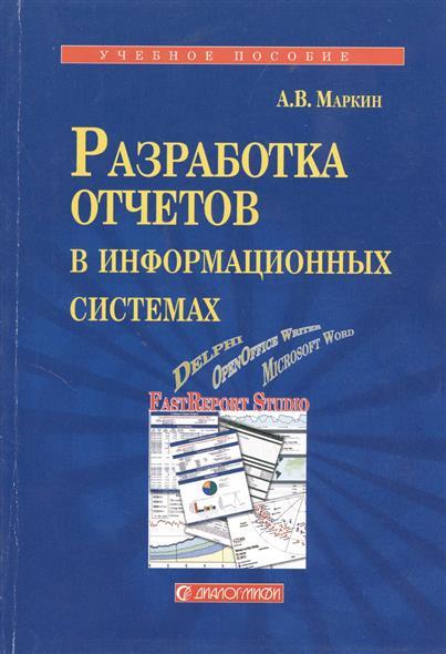Разработка отчетов в информационных системах. Учебное пособие