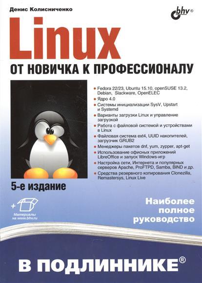 Книга Linux от новичка к профессионалу. Колисниченко Д.