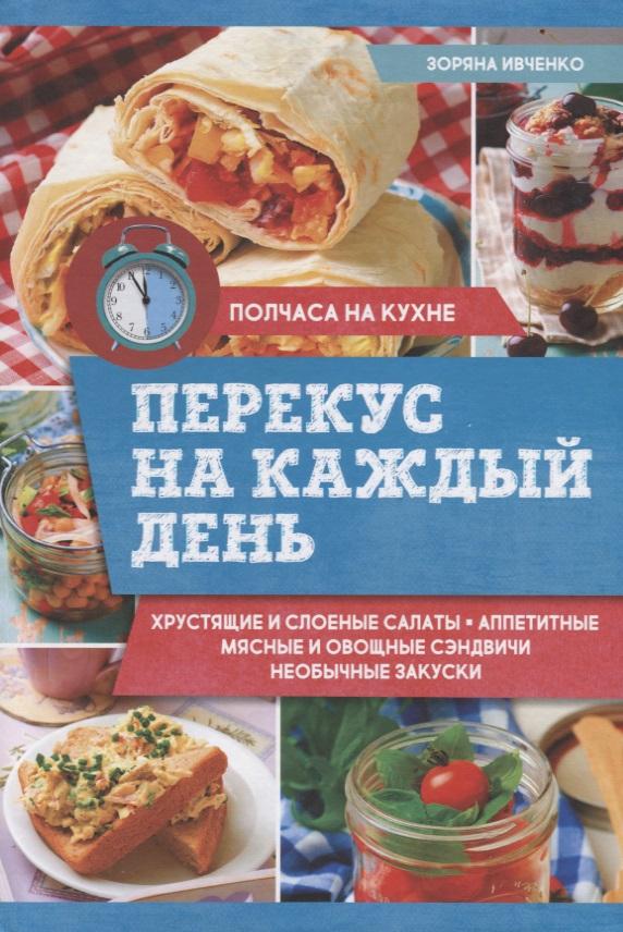 цена Ивченко З. Перекус на каждый день