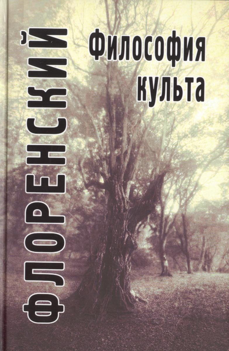 Флоренский П. Философия культа (Опыт православной антроподицеи)