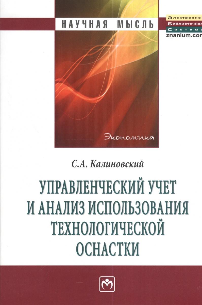 Калиновский С. Управленческий учет и анализ использования технологической оснастки. Монография