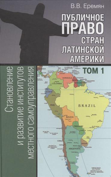 Публичное право стран Латинской Америки. Том 1. Становление и развитие институтов местного самоуправления