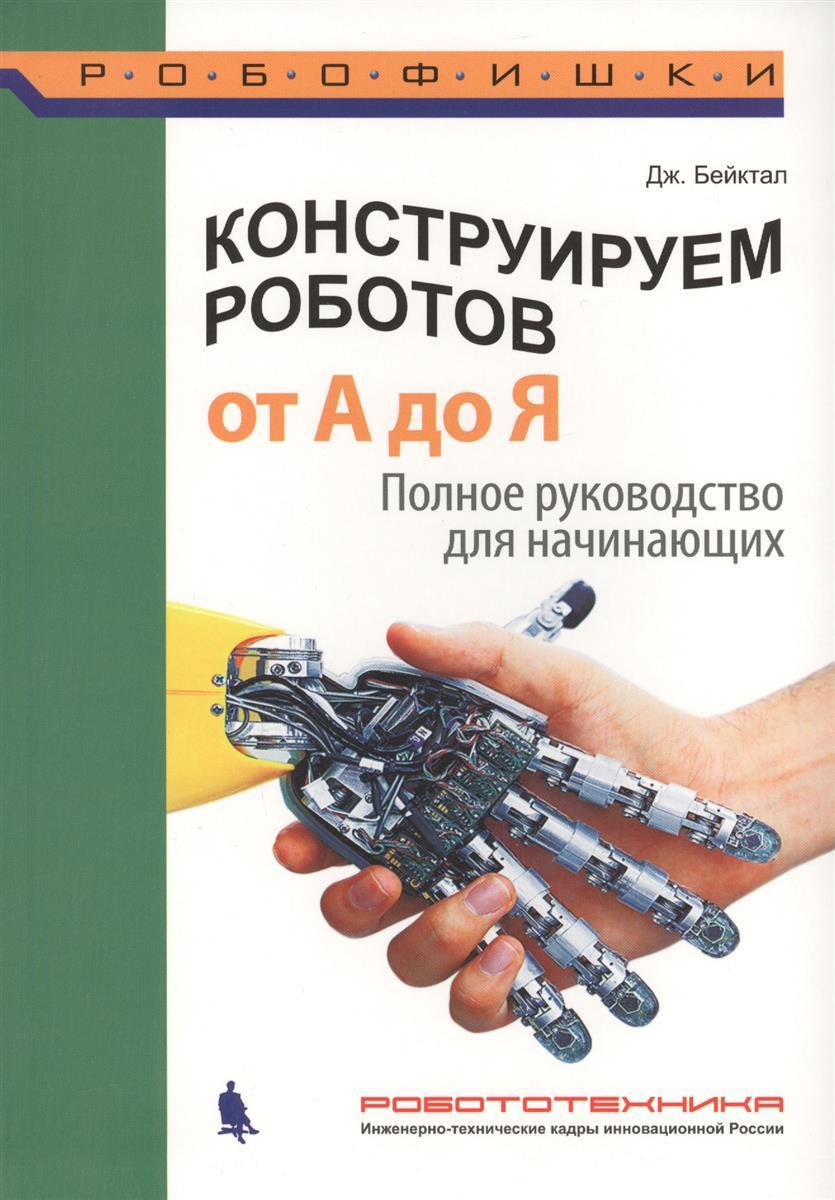 Бейктал Дж. Конструируем роботов От А до Я. Полное руководство для начинающих математика для малышей я считаю до 100