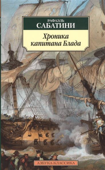 Сабатини Р. Хроника капитана Блада рафаэль сабатини хроника капитана блада