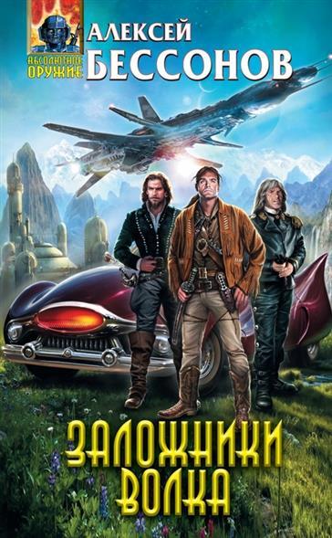 Бессонов А. Заложники Волка