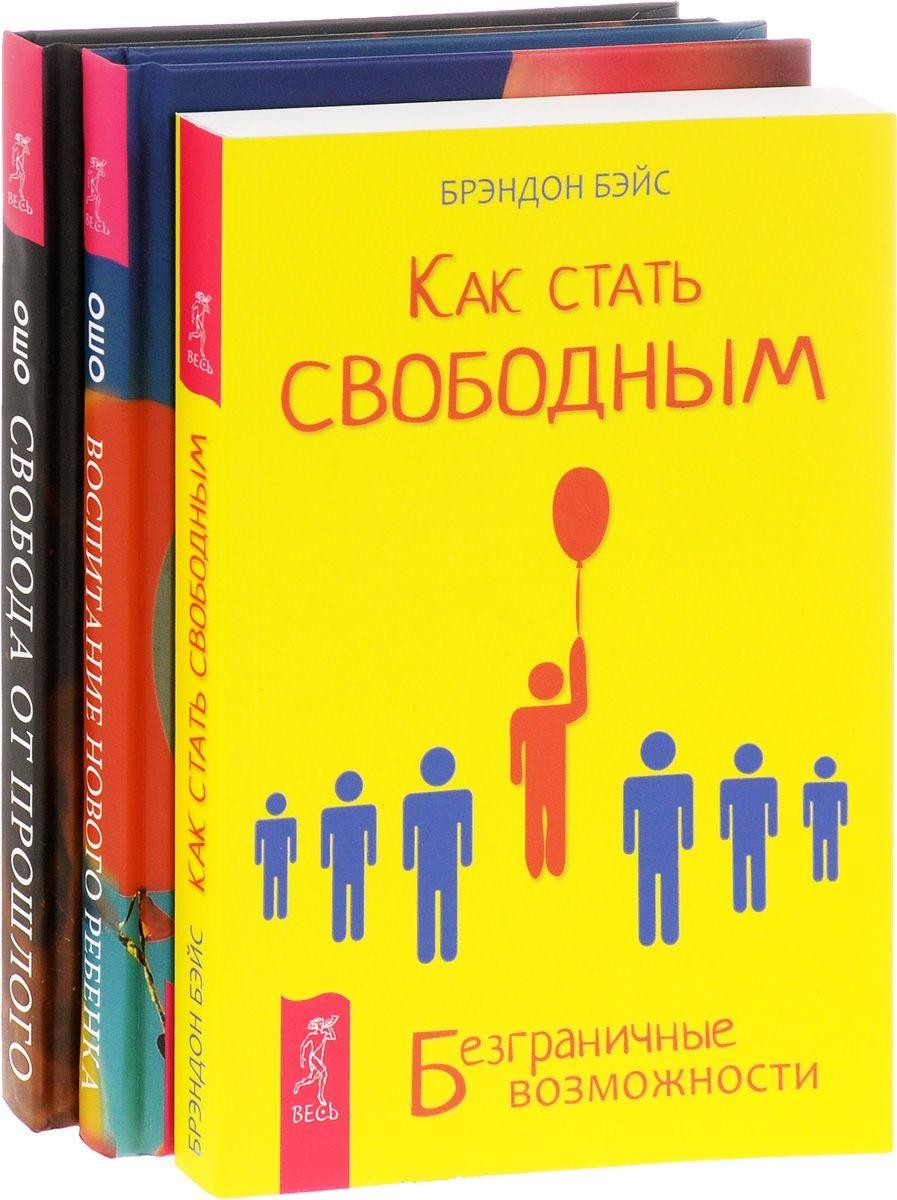 Ошо, Бэйс Б. Как стать свободным + Воспитание нового ребенка + Свобода от прошлого (комплект из 3-х книг)