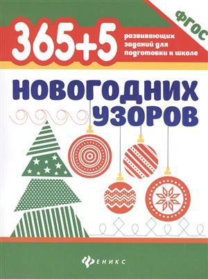 Морозова О. (отв. ред.) 365+5 новогодних узоров