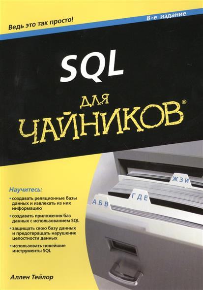 Тейлор А. SQL для чайников. 8-е издание тейлор а sql для чайников 8 е издание