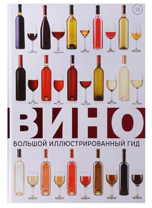 Шпаковский М. Вино. Большой иллюстрированный гид