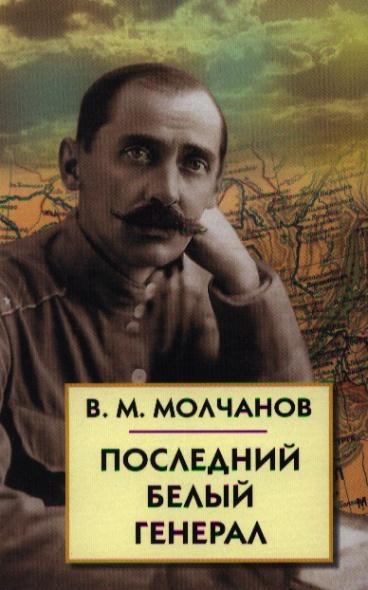 Молчанов В. Последний белый генерал игорь атаманенко кгб последний аргумент