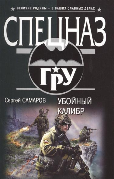 Самаров С. Убойный калибр lf scanner m40 для ipf 2289v962