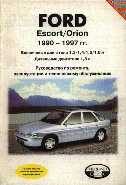 Панкратов В. (ред.) Ford Escort/Orion ford escort в спб