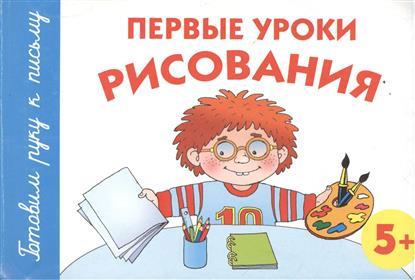 Герасимова А. Первые уроки рисования а с герасимова первые уроки рисования 5