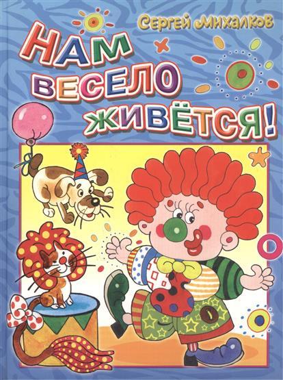 Михалков С.: Нам весело живется