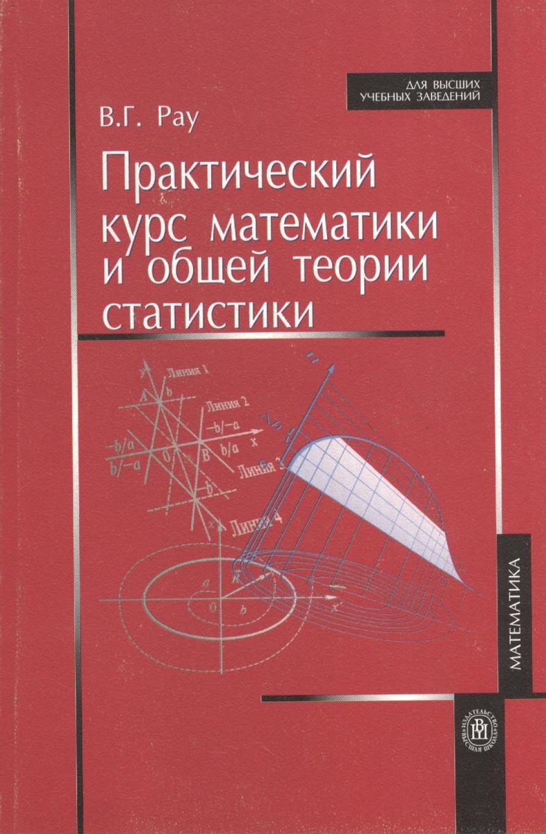 Рау В. Практ. курс мат-ки и общей теории статистики