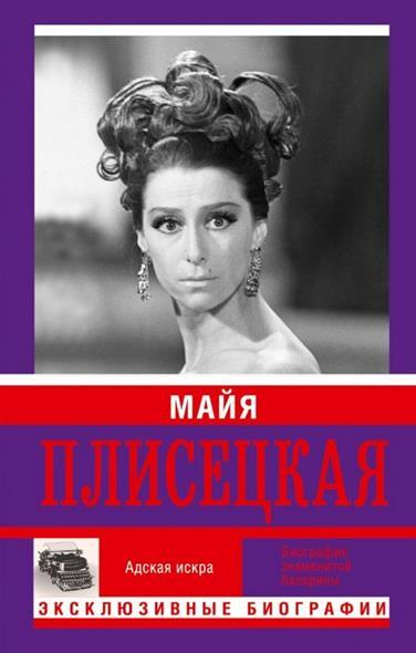 Майя Михайловна Плисецкая. Адская искра. Музыкальная любовь