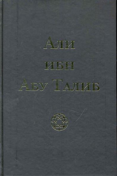 Кеннеди Д. Али ибн Абу Талиб