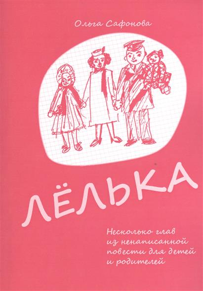 Сафонова О. Лелька. Несколько глав из ненаписанной повести для детей и родителей алла сафонова диеты для всех