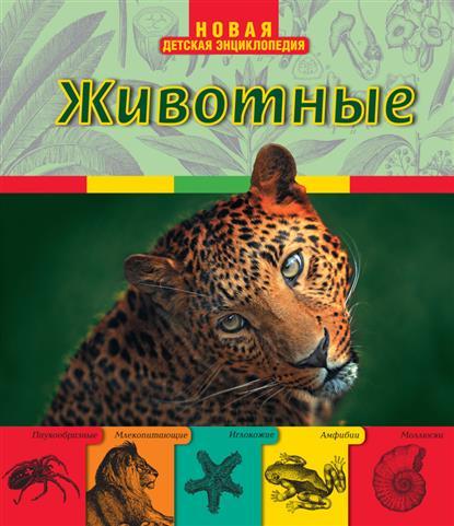 Талалаева Е. (ред.) Животные