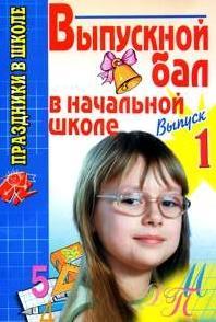 Кугач А. Выпускной бал в начальной школе Вып.1