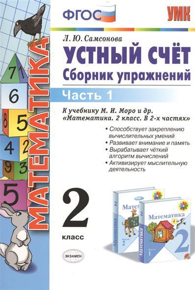 Математика. 2 класс. Устный счет. Сборник упражнений. Часть 1. К учебнику М.И. Моро и др.