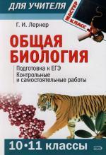 Общая биология 10-11 кл Подг. к ЕГЭ