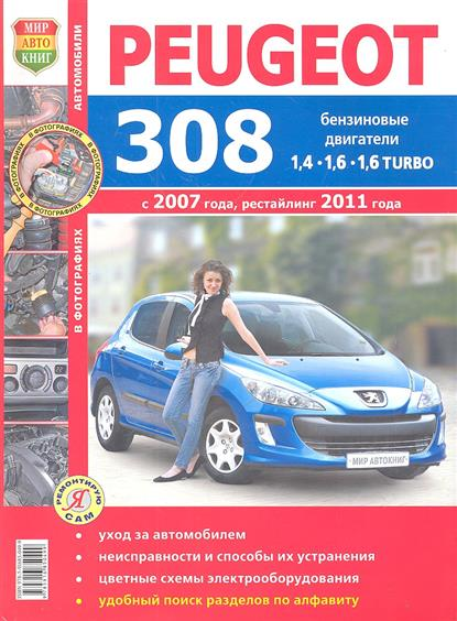 Солдатов Р. (ред.) Peugeot 308 с 2007 года, рестайлинг 2011 года бензиновые двигатели 1,4/1,6/1,6 Turbo peugeot expert ii 2007 carbon