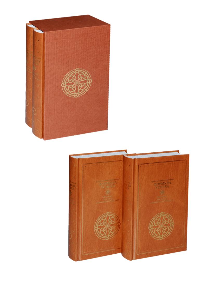Кондрашов А. (сост.) Формула успеха. Афоризмы для лидера. В 2 томах (комплект из 2 книг) цены