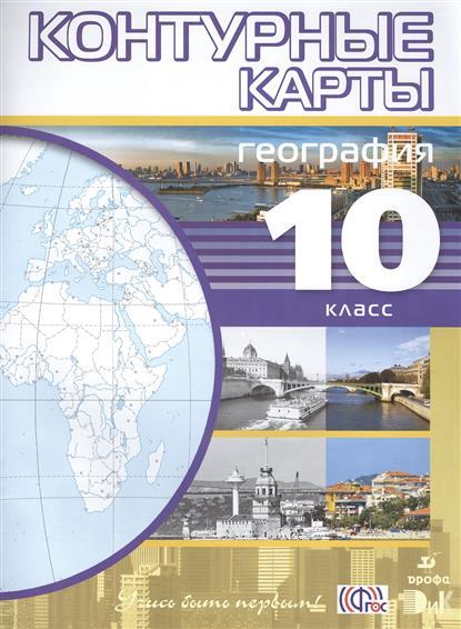 Приваловский А. (ред.) География. 10 класс. Контурные карты