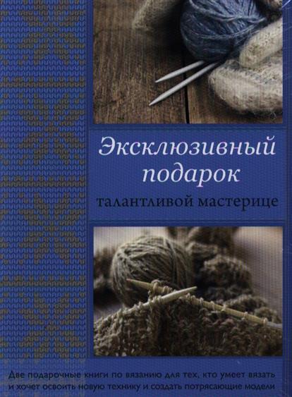 Эксклюзивный подарок талантливой мастерице: Двухстороннее вязание на спицах. Теплые вещи для холодной зимы. (комплект из 2 книг)