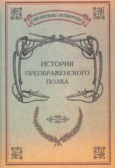 Азанчевский (сост.) История Преображенского полка. Репринтное издание
