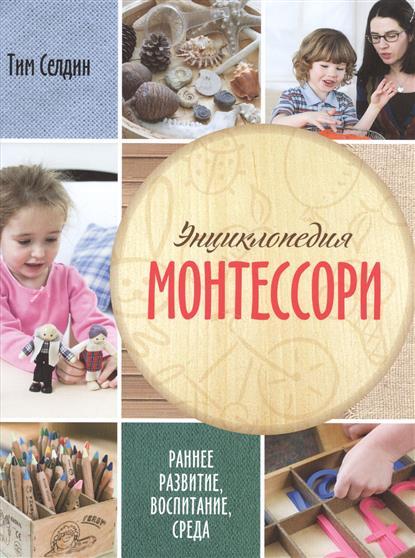 Энциклопедия Монтессори. Раннее развитие, воспитание, среда