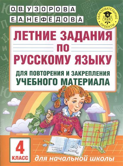 Узорова О.: Летние задания по русскому языку для повторения и закрепления учебного материала. 4 клаа