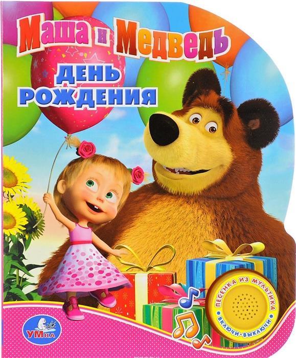 цены Кузовков О. Маша и Медведь. День рождения (1 кнопка с песенкой)
