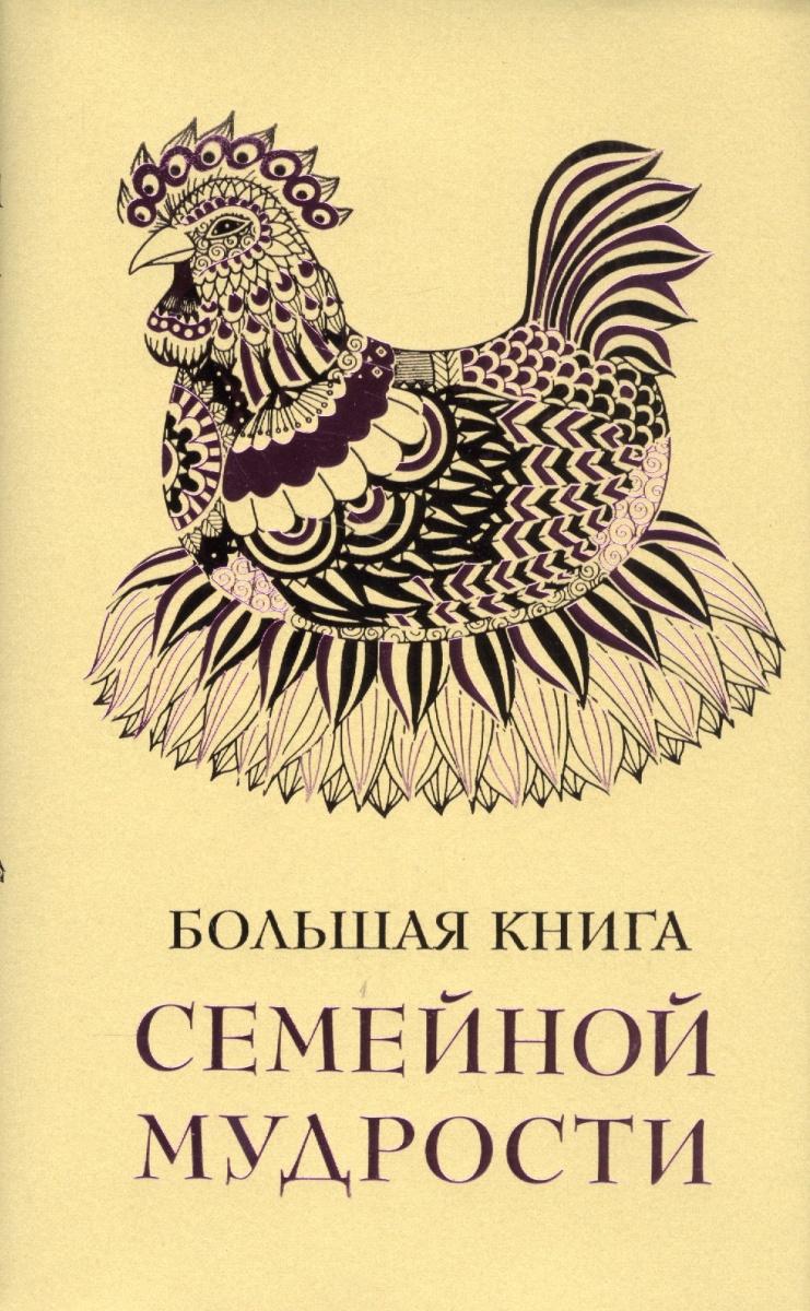 Серов А. (ред.) Большая книга семейной мудрости большая книга семейной мудрости