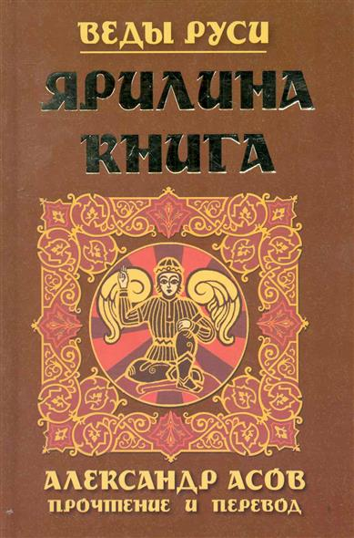 Ярилина книга