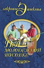 Виноградова Ю. На молодежной тусовке ю в виноградова на молодежной тусовке