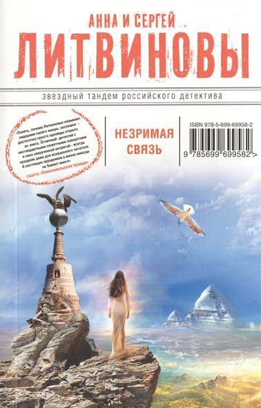 Литвинова А., Литвинов С. Незримая связь литвинова а литвинов с ныряльщица за жемчугом