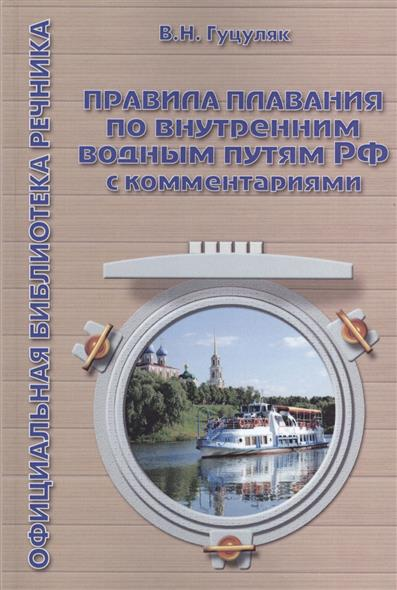 Правила плавания по внутренним водным путям РФ с комментариями. 3-е издание, дополненное и переработанное